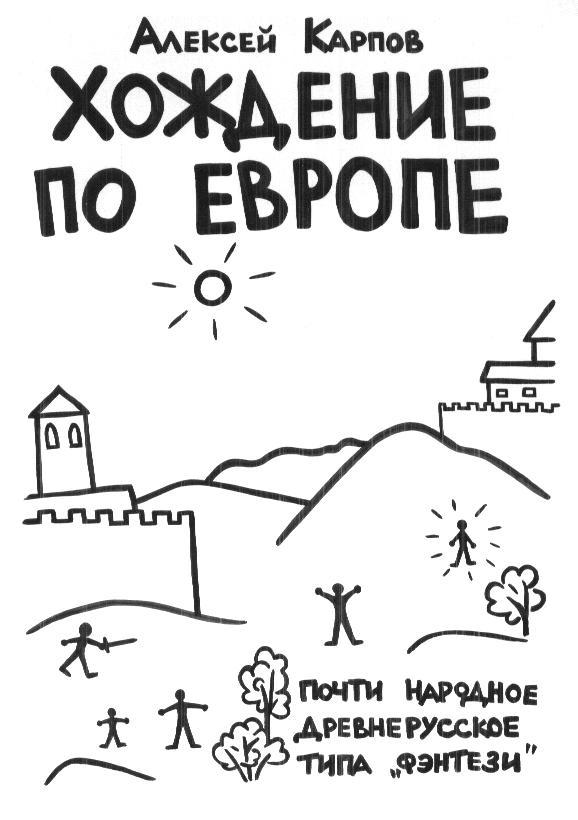 hojdenie-po-evrope1