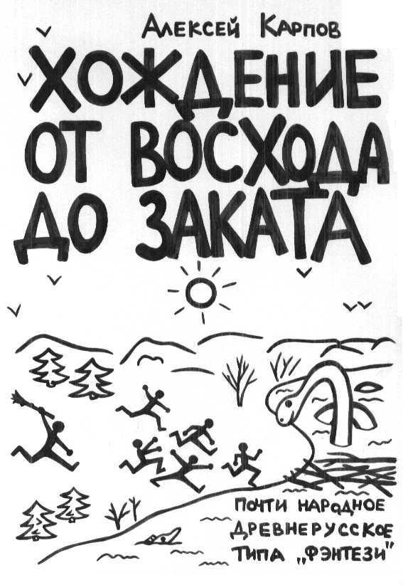 hogdenie-ot-voshoda-do-zakata-obl