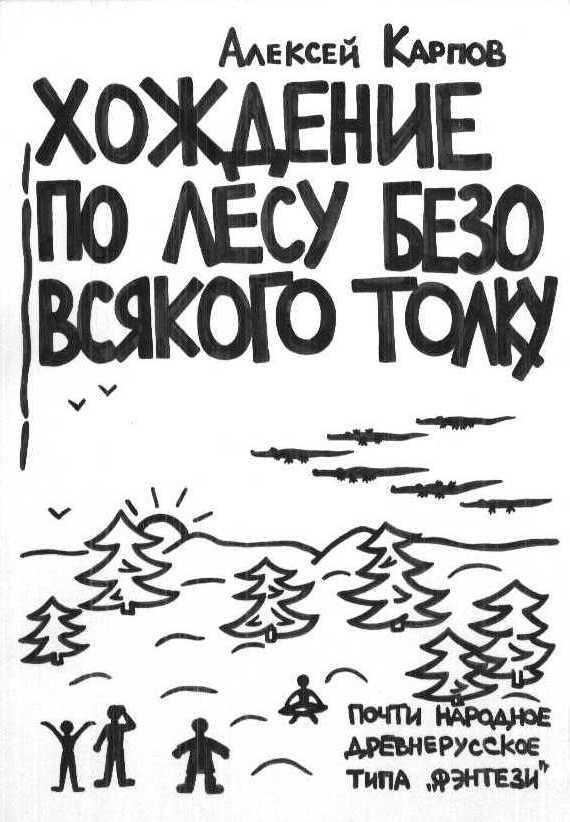 hogdenie-po-lesu-bezo-vsaykogo-tolku-obl1