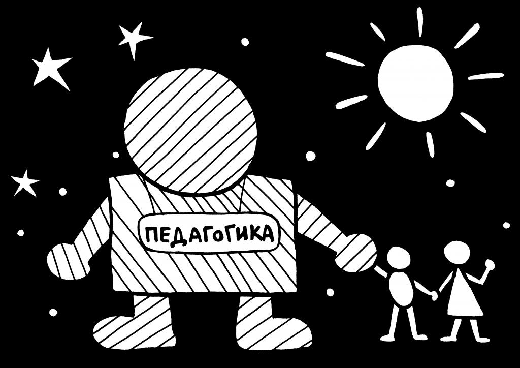 pedagogika_nachinaet_i_proigrivaet