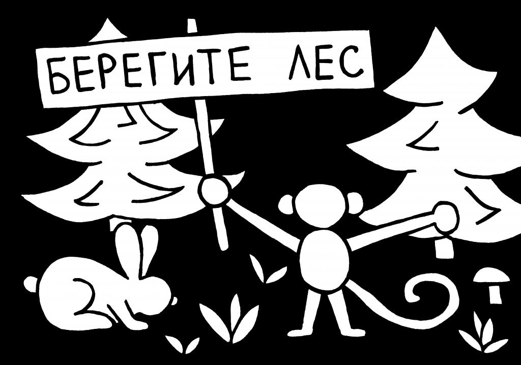 ekologicheskie_motivi