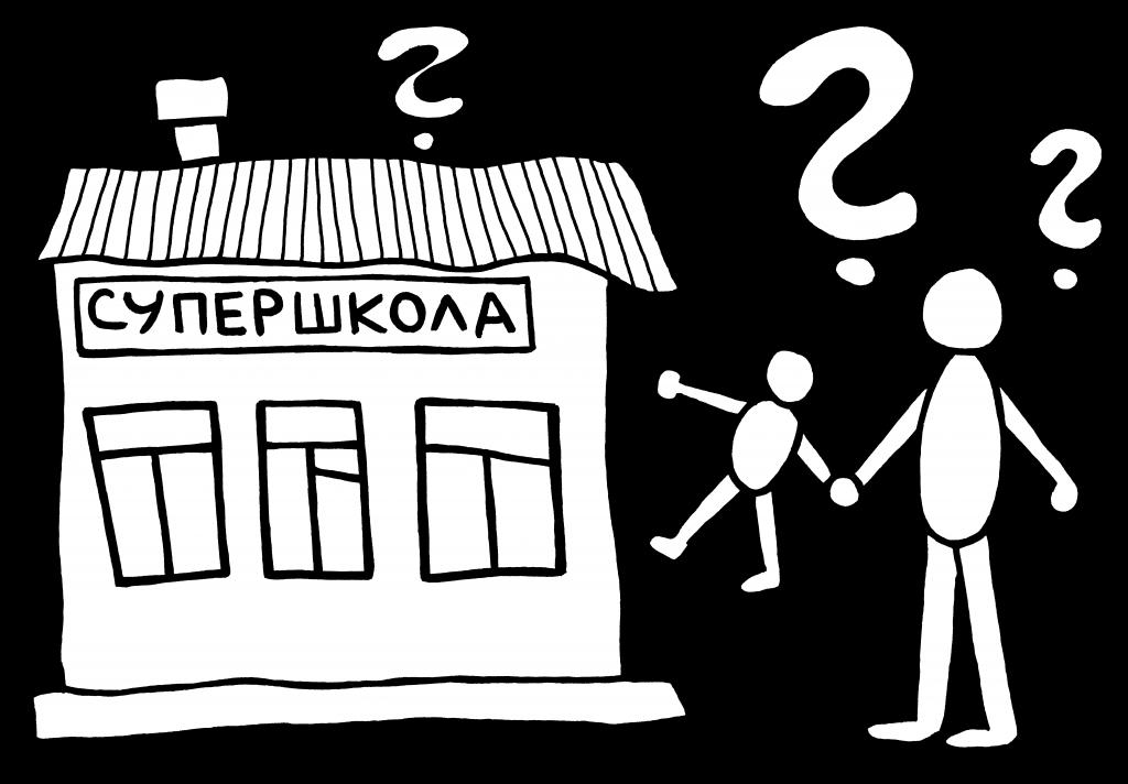 shkola_dlya_moego_rebenka